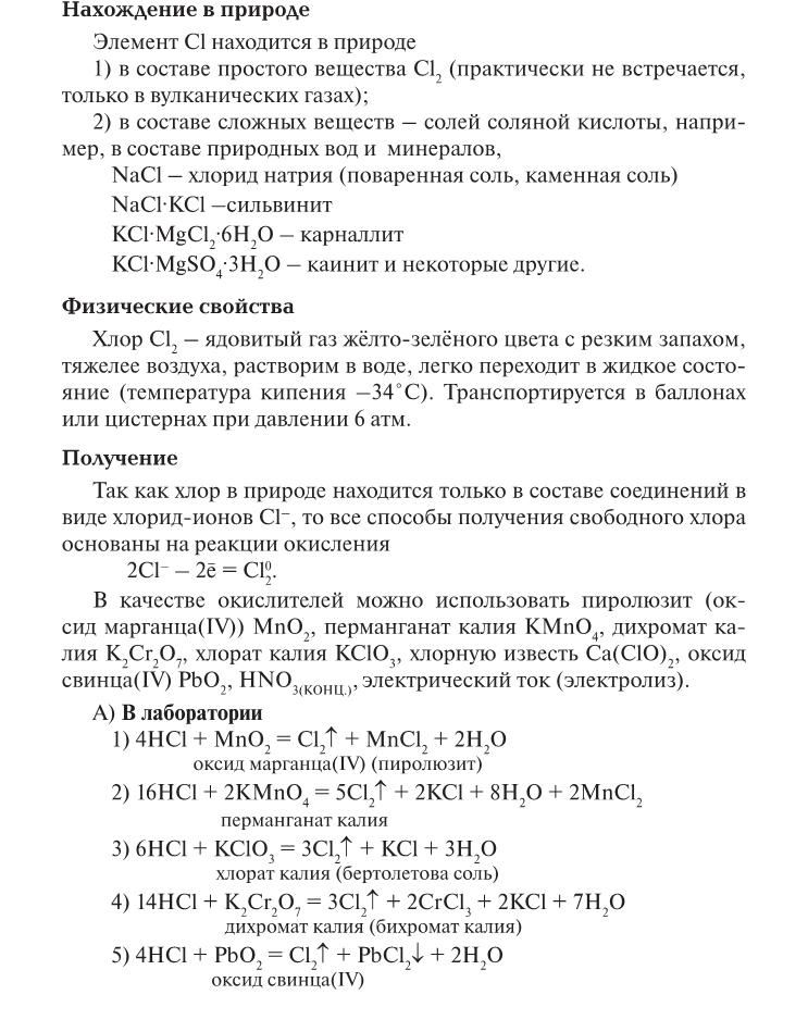 Егэ по химии 2017 фипи - 0