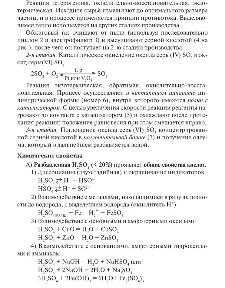 Егэ по химии 2017 фипи - 068