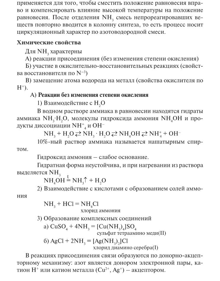 Егэ по химии 2017 фипи - 80