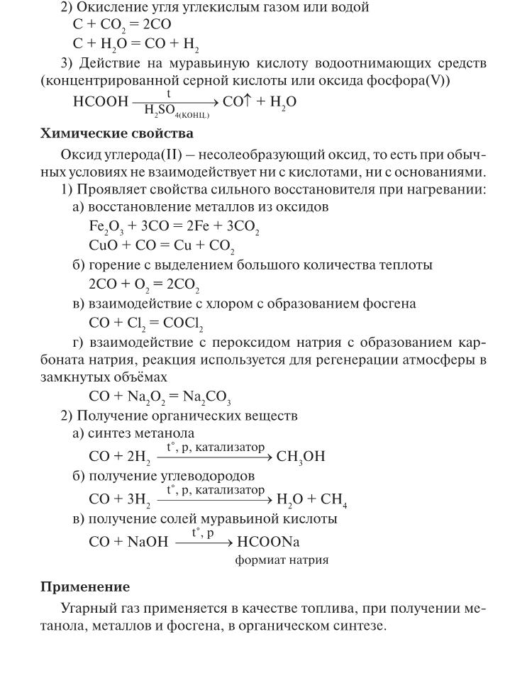 Егэ по химии 2017 фипи - b2