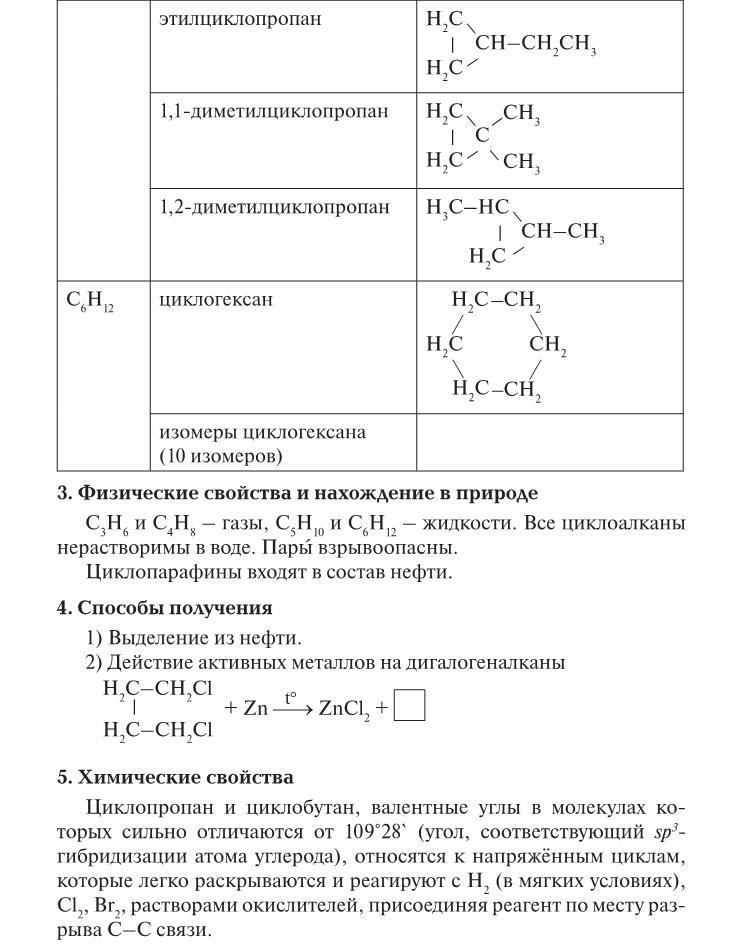 Егэ по химии 2017 фипи - d906