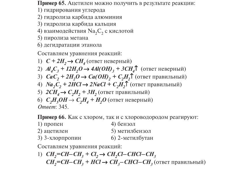 Егэ по химии 2017 фипи - 9ba3b